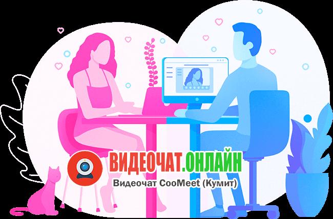 Видеочат CooMeet (Кумит)