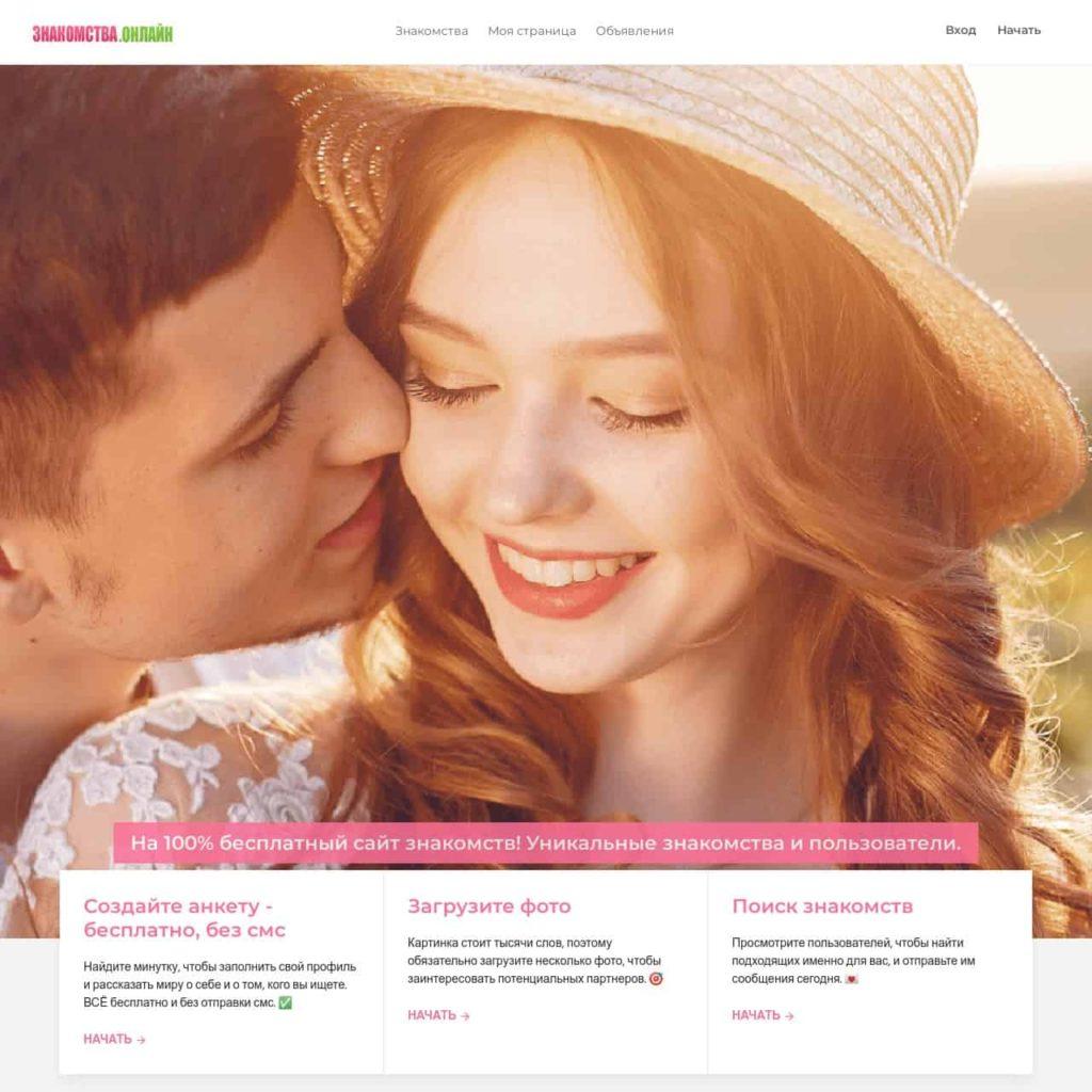 Сайт знакомств с девушками - Знакомства.онлайн